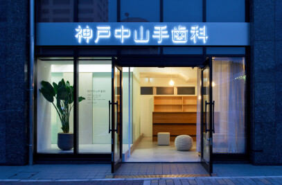 Dental Clinic in Nakayamate