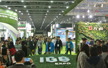 2nd International Green Building & Energy Conservation Expo China 2014