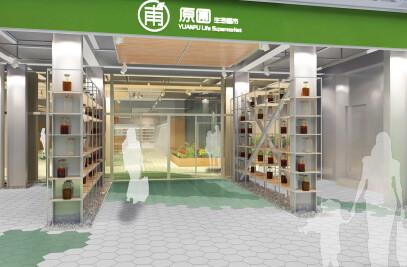 Yuanpu Life Supermarket
