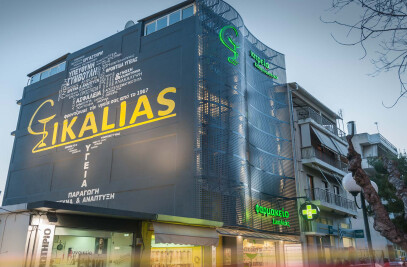 Sikalias Pharmacy