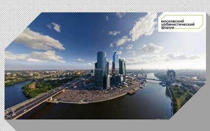 Moscow Urban Forum 2016