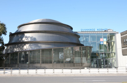 Cultural Center Hellenic Cosmos