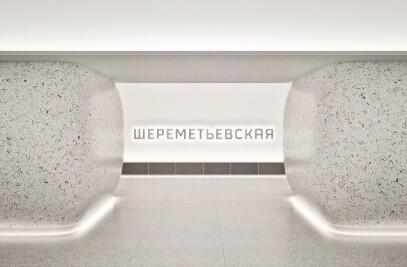 Sheremetyevskaya metro station