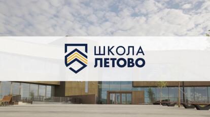 "Школа ""Летово"""