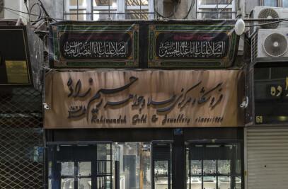 Rahimzadeh Jewelry