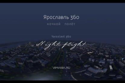 Night Flight — 360 video