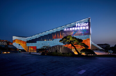 Haier Home Appliance Museum