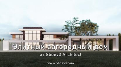 Элитный загородный дом в Подмосковье. Процесс проектирования и строительства. Концепция и реализация