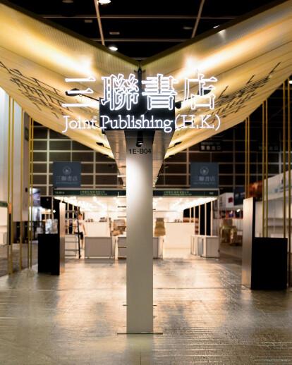 Joint Publishing HK Pavilion