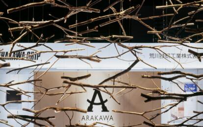Arakawa Grip