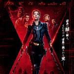 """GANZER FILM """"Black Widow"""" STREAM DEUTSCH"""